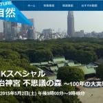 明治神宮の森~100年がかりの実験は大成功!~