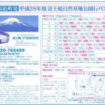 富士桜記念墓園行きバス