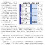 核兵器禁止条約(その2)