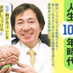 楽しくなる脳習慣